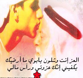 عبارات حزينه عن وفاة الاب - كلام حزين عن الاب - صور عن وفاة الاب