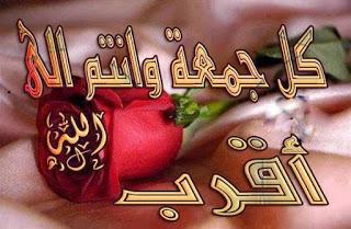 صور دعاء ليلة الجمعة , صور مكتوب عليها ليلة الجمعة , صور ليلة الجمعة في رمضان