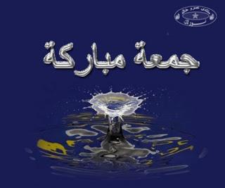 صور جمعة مباركه متحركة , صور تهاني بيوم الجمعة Friday