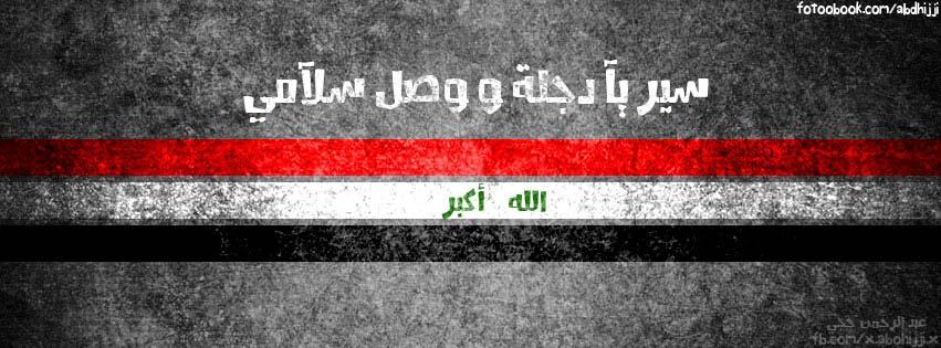 غلاف فيس بوك للدول العربيه اغلفه تايم لاين اعلام الدول العربية HD
