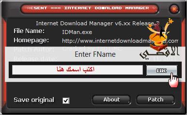 اخر باتش قاتل لاحدث النسخ بالصورة Internet Download Manager v6.15 Final