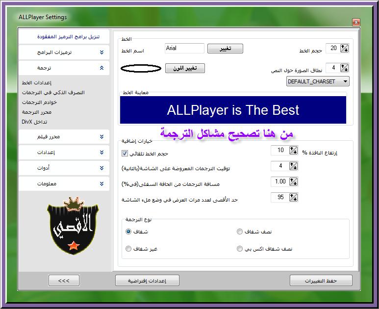 ����� ������ ����� ����� ����� ������� ALLPlayer �� �����