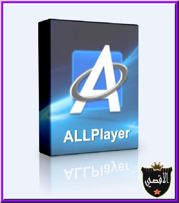 تنزيل برنامج تشغيل ملفات الصوت والصورة ALLPlayer مع الشرح