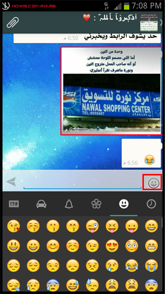Android WhatsApp 2013