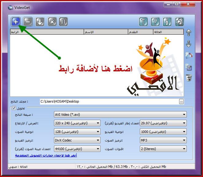 البرنامج الافضل في تحميل الفيديو VideoGet مع الشرح