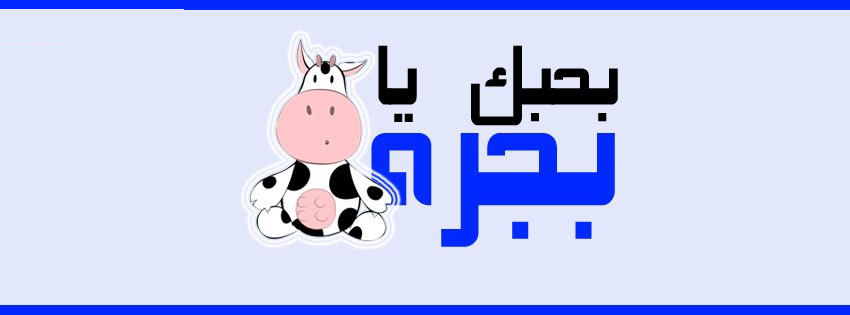 خلفيات للتايم لاين رهيبة 2013 احلى خلفيات رهيبة 2013