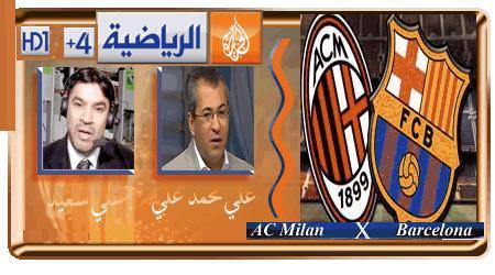 اهداف مباراة برشلونه الاسبانى وميلان الايطالى 12/3/2013