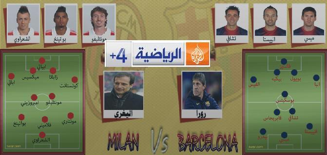 نتيجة مباراة برشلونه وميلان 13-3-2013