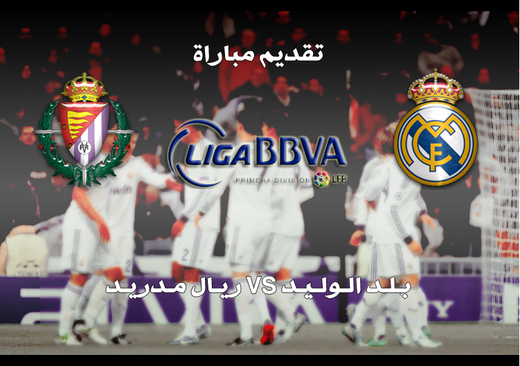 مشاهدة مباراة ريال مدريد وبلد الوليد بث مباشر اليوم 4-5-2013 Real Madrid vs Real Valladolid