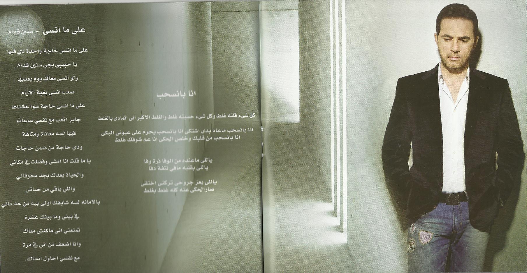 احدث واجمل بوسترات البوم النجم وائل جسار بعنوان سنين قدام 2013