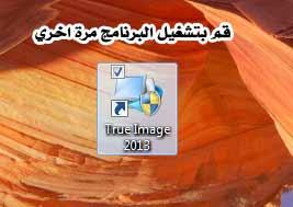 ����� ������ Acronis True Image Home 2013 ����� ������ ��� ���� �������� ������ �������� 2013