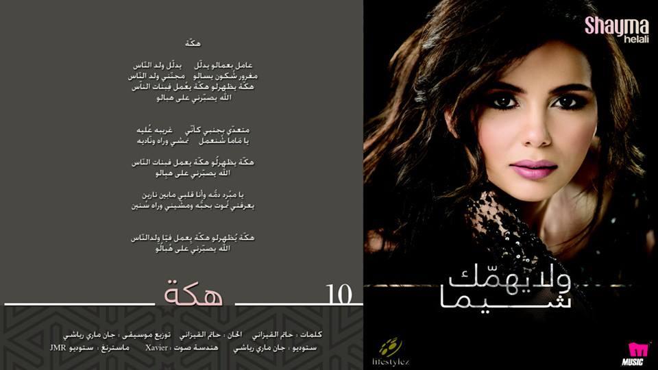شاهد بالصور كفرات البوم الفنانة شيماء هلالى بعنوان سنين قدام 2013