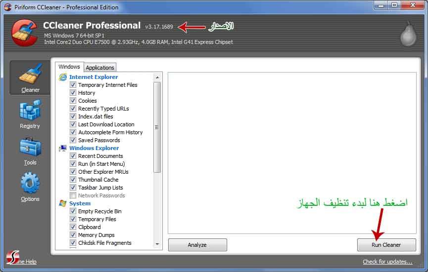 عملاق التنظيف Ccleaner Professionnel مع شرح استخدام البرنامج تنزيل برنامج كلينر 2014