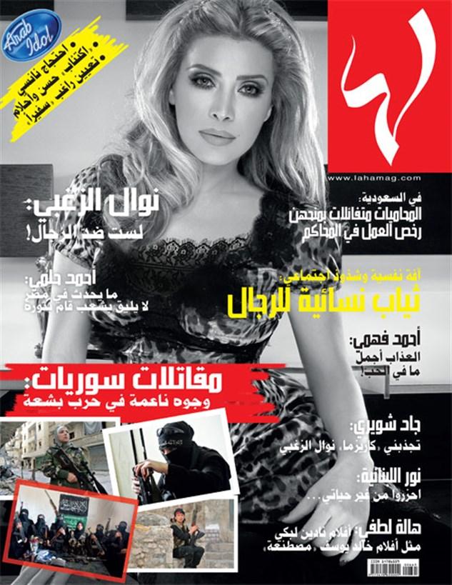 احدث صور الفنانة نوال الزغبى من مجلة لها العدد 655 لسنة 2013