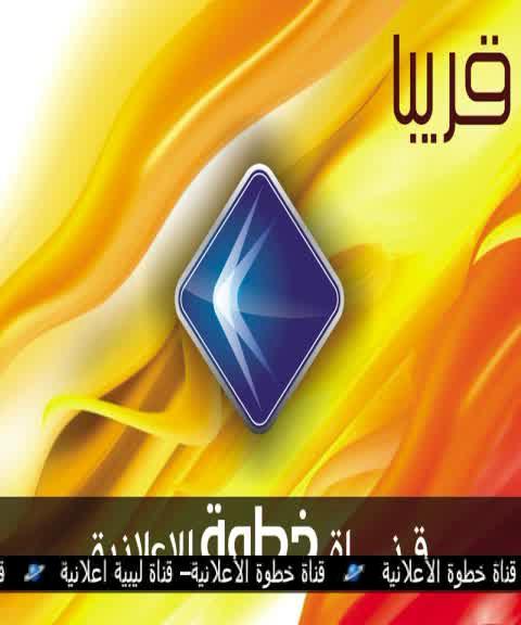 تردد قناة ليبيا خطوه على نايل سات 2013