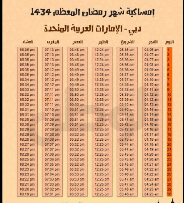 امساكية شهر رمضان 2013 في الامارات , صور امساكية شهر رمضان بتوقيت الامارات 1434