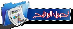 تحميل برنامج استعراض جميع امتدادات الصور والجرافيكس Adobe Bridge Cs6