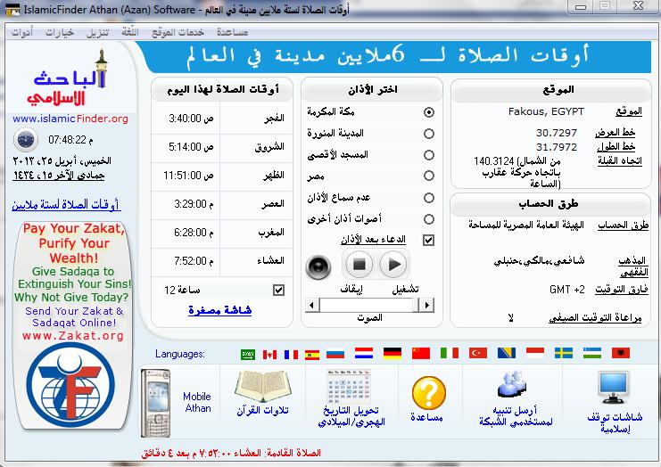 """برنامج الأذان للحاسوب لكل الدول أكثر من رائع """"كامل - باللغة العربية"""""""