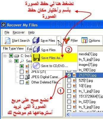 تنزيل تحميل ركفرى ماى فيلز عملاق استعادة الملفات المحذوفة Recover My Files 5.2.2