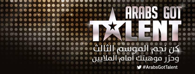 توقيت اعادة برنامج عرب غوت تالنت الموسم الثالث mbc4 و ام بي سي مصر 2013