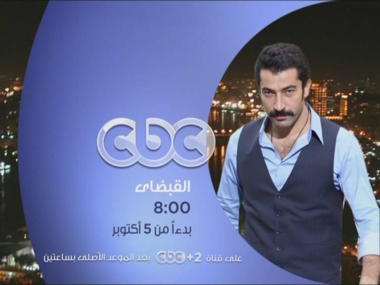توقيت عرض مسلسل القبضاي علي قناة سي بي سي 2013