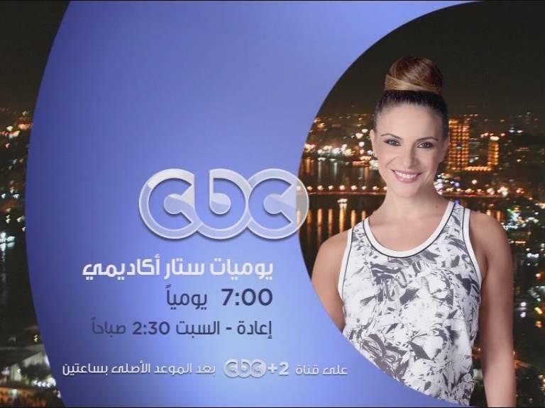 توقيت برنامج يوميات ستار اكاديمي 9 Star Academy علي قناة cbc