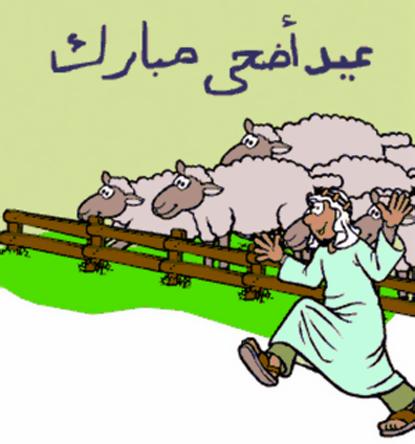 رمزيات عيد الاضحي 2013 , تواقيع وخلفيات بمناسبة عيد الاضحي 1434