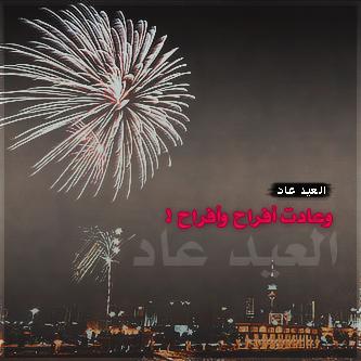 خلفيات جوال عيد الاضحي 2018 , خلفيات تهنئة بعيد الاضحي المبارك 1439