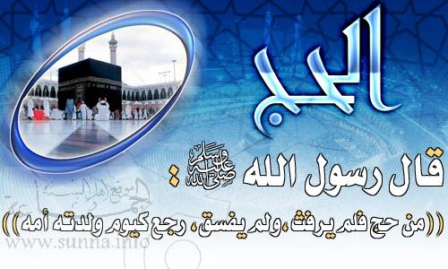 Broadcast for the Eid al-Adha