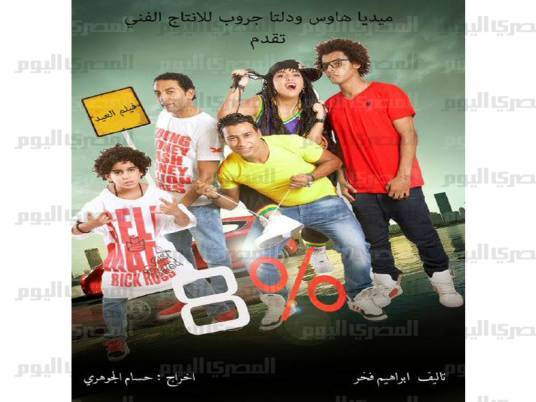 افلام عيد الاضحي المبارك 2013 , اسماء افلام عرض عيد الاضحي المبارك 2013
