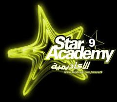 ���� ��� ������ ���� ������� 9 , 9 Star AcademyAcademy
