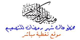 مخطوطات رمضانية للفوتوشوب , مخطوطات رمضانية psd , صور رمضانية مخطوطات رمضانية 2013