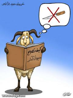 نكت عيد الاضحي بالصور , نكت مصورة عن خروف العيد الاضحي