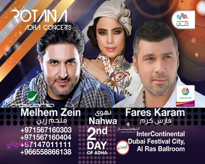 مواعيد حفلات الفنانين في عيد الاضحي 2013 , حفلات النجوم في عيد الاضحي المبارك 1434