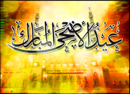موعد اجازة عيد الاضحي في الامارات 2013 , اول ايام عطلة عيد الاضحى في الامارات 1434