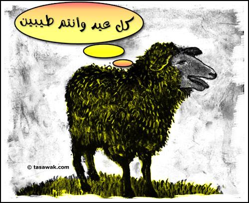 رسائل تهنئة بعيد الاضحي قطرية, مسجات خروف عيد الاضحي قطرية
