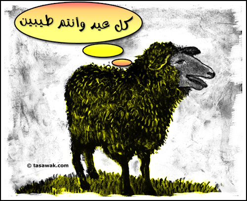 رسائل تهنئة بعيد الاضحي كويتية, مسجات خروف العيد كويتية