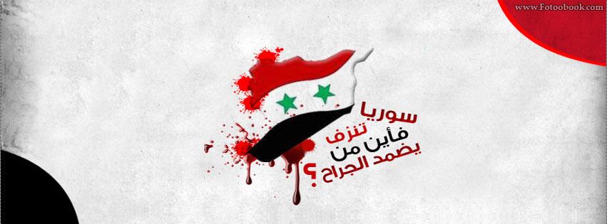 اغلفة فيس بوك سوريا , اغلفة فيس بوك لاهل سوريا Facebook Covers