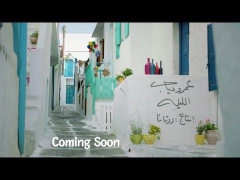 يوتيوب كليب الليلة عمرو دياب 2014 , مشاهدة وتحميل فيديوكليب عمر دياب الليلة 2014