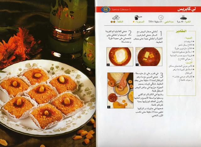 حلويات مصرية لعيد الأضحى 2013 , حلويات عيد الأضحى 2013
