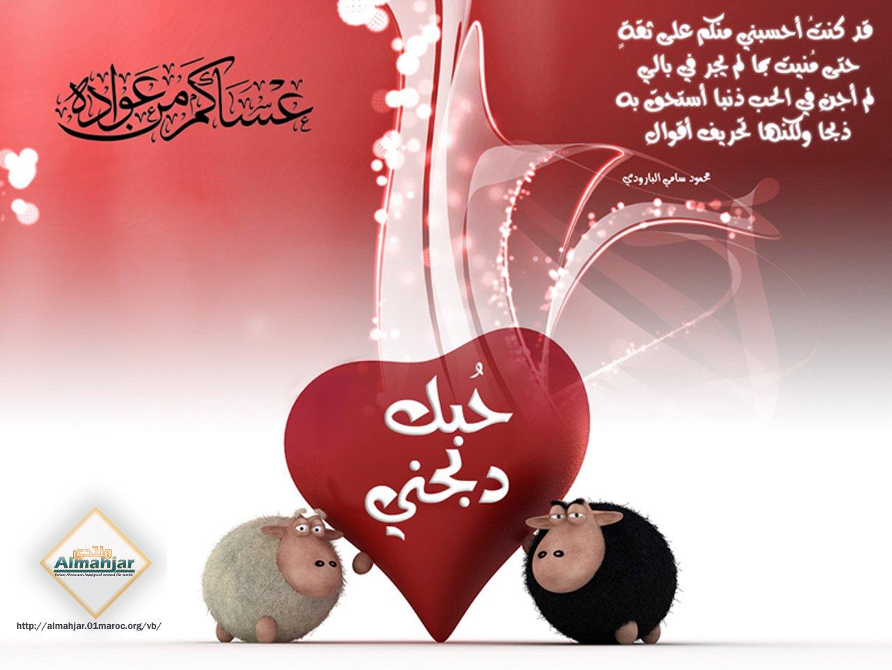 موعد صلاة عيد الاضحي في السعودية 2013