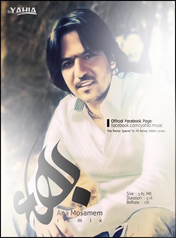 يوتيوب اغنية اول شهيد بهاء سلطان 2013 mp3