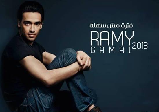 كلمات اغنية عقدة ذنب رامي جمال 2013