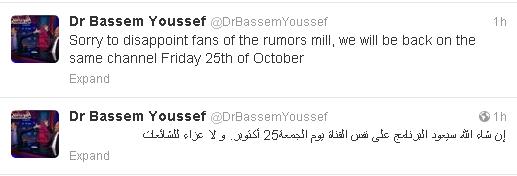 موعد عرض برنامج باسم يوسف بعد عيد الاضحي المبارك 2013