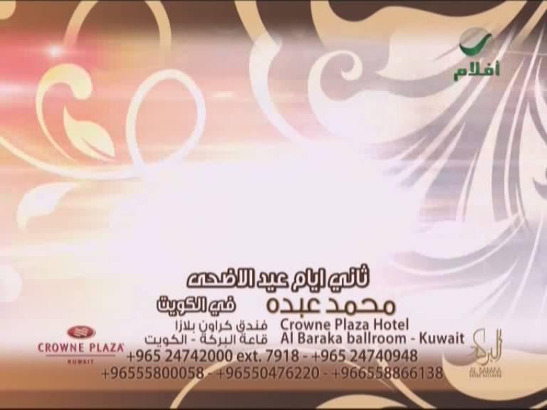 موعد حفلات الفنان محمد عبده في عيد الاضحي 2013