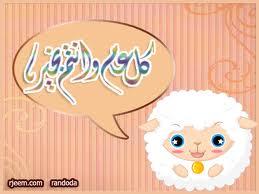 كروت معايدة عيد الاضحى المبارك للاصدقاء 2013 – 1434 جديدة
