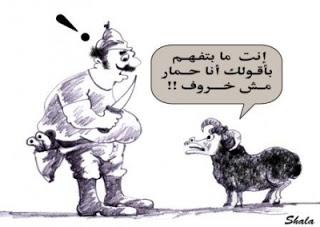 نكت مصورة عن خروف العيد 2013 , صور نكت عيد الاضحي المبارك 1434