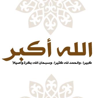 تحميل اناشيد عيد الاضحي 2013 mp3 , تنزيل أناشيد عيد الاضحي 2013