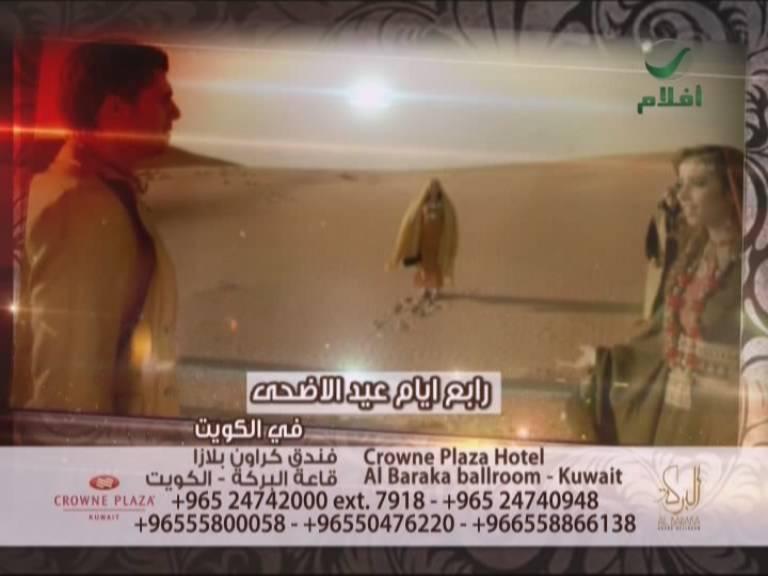 جدول واماكن حفلات الفنانين في الكويت ايام عيد الاضحي 2013