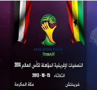 القنوات المفتوحة الناقلة لمباراة مصر و غانا في تصفيات كاس العالم اليوم الثلاثاء 15-10-2013